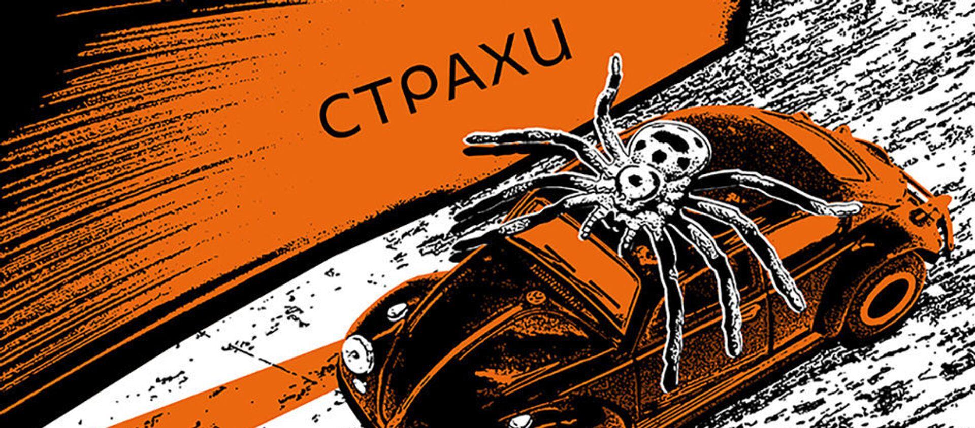 Страхи - Sputnik Азербайджан, 1920, 31.01.2021