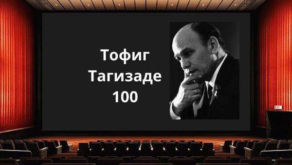 Тофиг Тагизаде – 100. Джабиш муаллим o Человеке, создавшем для Азербайджана 13 шедевров - Sputnik Азербайджан