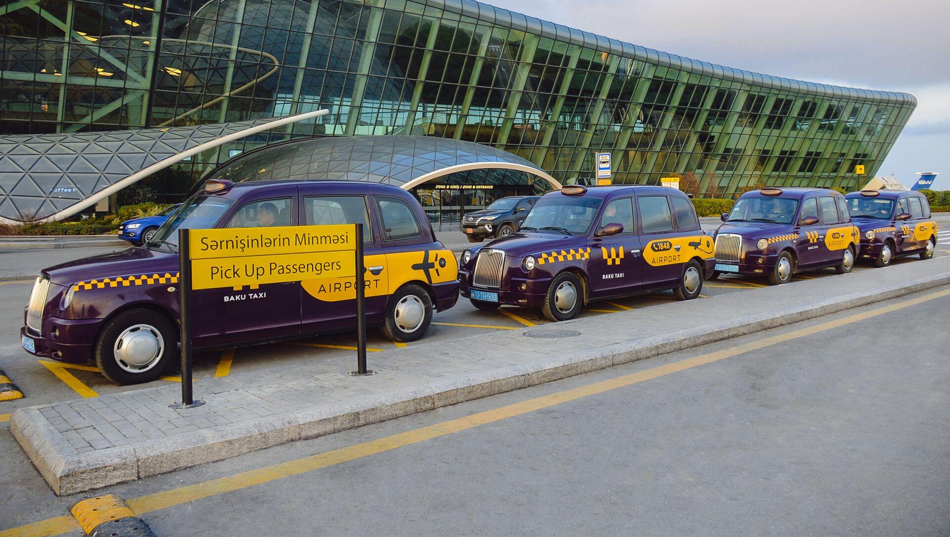 На территории Международного аэропорта Гейдар Алиев местных жителей и туристов будет обслуживать только одна компания такси - ООО Bakı Taksi Xidməti - Sputnik Azərbaycan, 1920, 16.07.2021