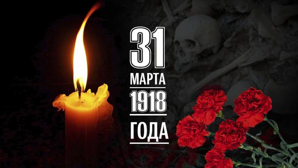 31 Марта - Sputnik Азербайджан