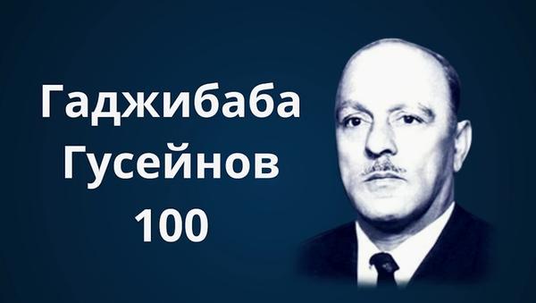 Гаджибаба Гусейнов - Sputnik Азербайджан