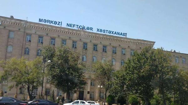 Mərkəzi Neftçilər Xəstəxanası - Sputnik Azərbaycan