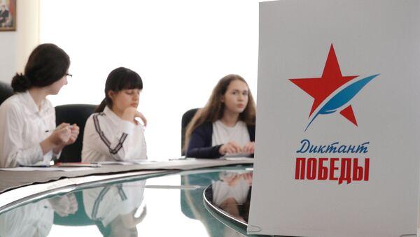 В Баку написали Диктант Победы – видео - Sputnik Азербайджан