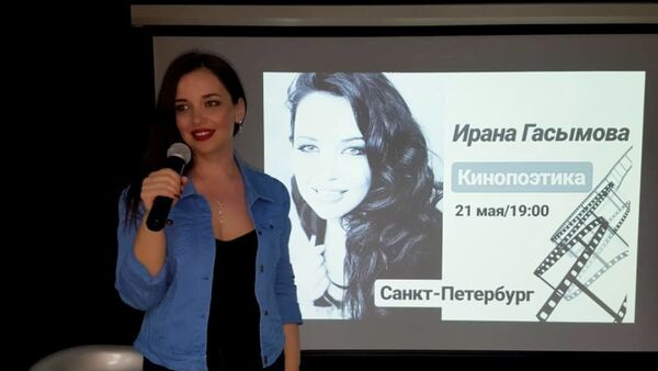 Известная азербайджанская поэтесса Ирана Гасымова выступила со своей программой Кинопоэтика в Санкт-Петербурге - Sputnik Азербайджан