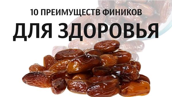 инфографика - 10 преимуществ фиников для здоровья - Sputnik Азербайджан