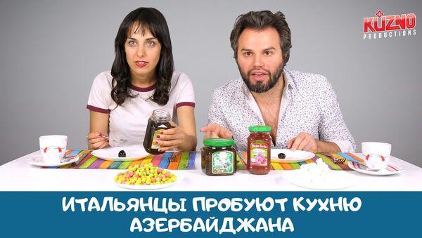 Итальянцы пробуют кухню Азербайджана - Sputnik Азербайджан