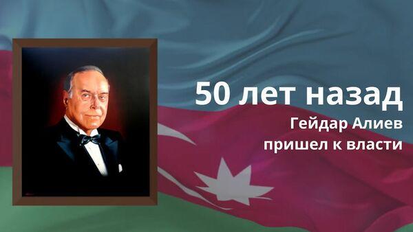 Джабиш: История полувекового успеха Гейдара Алиева - Sputnik Азербайджан