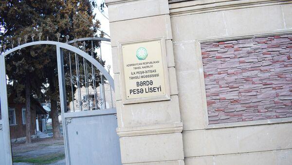 Bərdə Peşə Liseyi, arxiv şəkli - Sputnik Azərbaycan