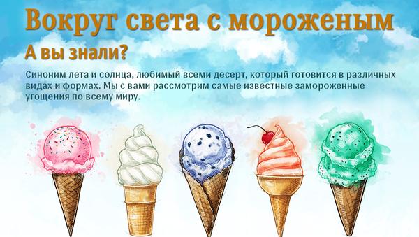 Инфографика Мороженое - Sputnik Азербайджан