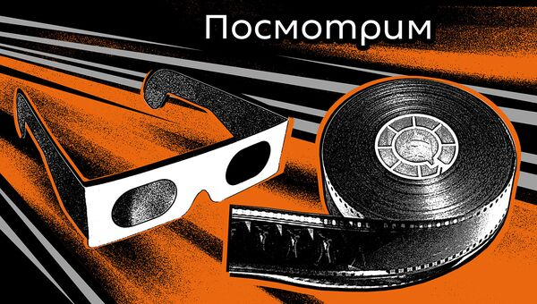 Посмотрим - Sputnik Азербайджан
