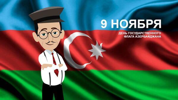 Джабиш муаллим: 9 ноября - День Государственного Флага в Азербайджане - Sputnik Азербайджан