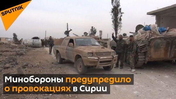 Минобороны России предупредило о провокациях в Сирии - Sputnik Азербайджан