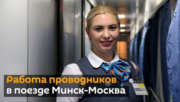 Романтика: вся правда о работе проводников поезда Минск-Москва - Sputnik Азербайджан