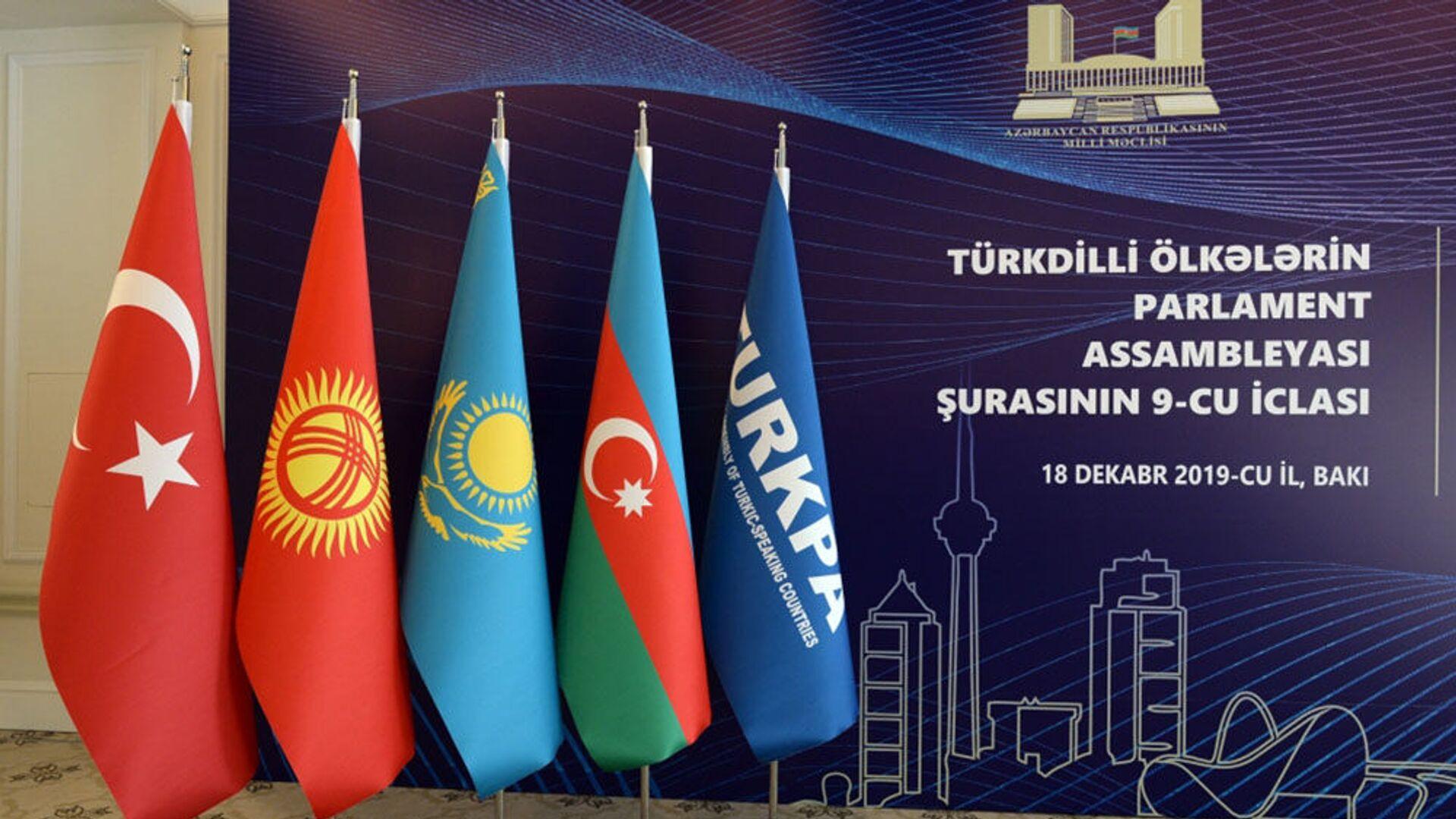 Флаги учасников ТюркПА  - Sputnik Азербайджан, 1920, 28.09.2021