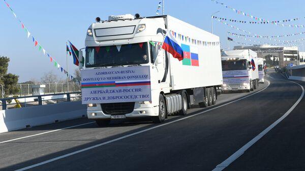 Грузовик с флагами Азербайджана и России, фото из архива - Sputnik Азербайджан