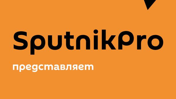 Проект SputnikPro: как делать разный контент для телевизионной и интернет-аудитории - Sputnik Азербайджан