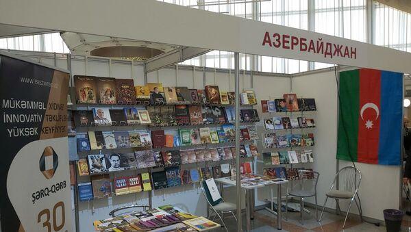 На XXVII Минской международной книжной выставке в Беларуси - Sputnik Азербайджан