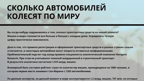 Инфографика: Сколько автомобилей колесят по миру - Sputnik Азербайджан