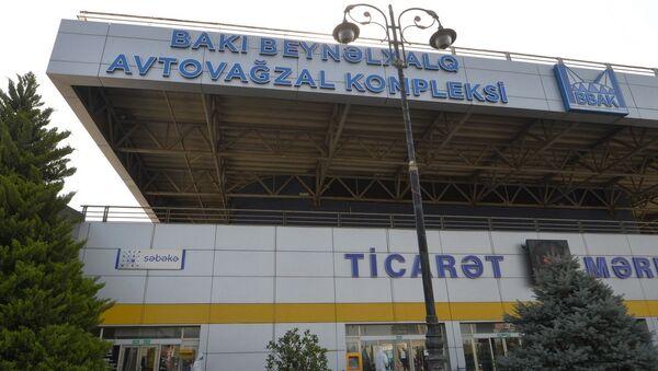 Международный Бакинский Автовокзал, фото из архива - Sputnik Азербайджан