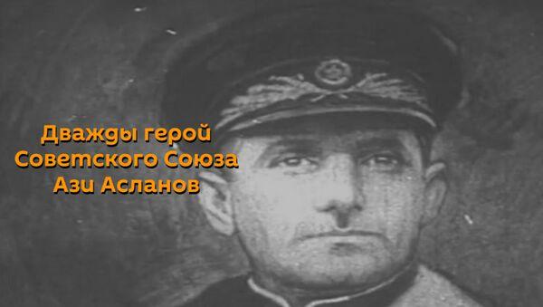 Джабиш муаллим о прославленном генерале Ази Асланове - Sputnik Азербайджан