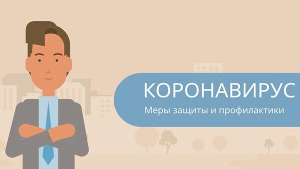 КОРОНАВИРУС - Меры защиты и профилактики - Sputnik Азербайджан