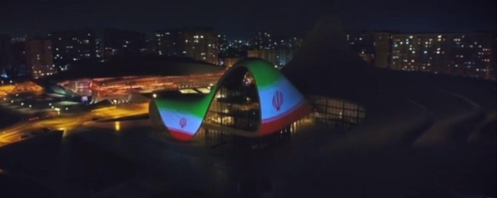 Видеопроекция флага Ирана на Центре Гейдара Алиева в Баку - Sputnik Азербайджан, 1920, 22.11.2020