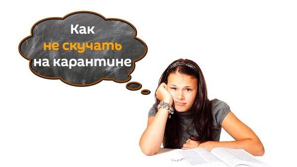 Не скучай на карантине: больше спорта, новые таланты и даже свадьба онлайн - Sputnik Азербайджан