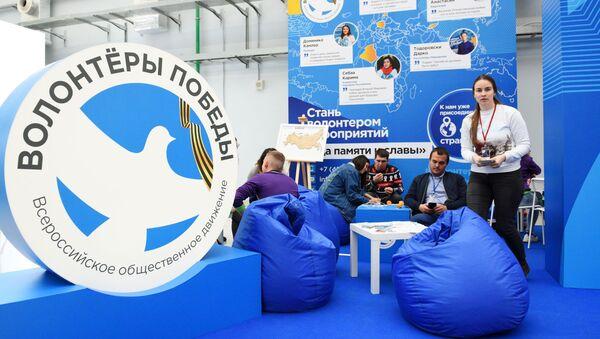 Стенд Волонтеры победы на форуме в Сочи - Sputnik Азербайджан