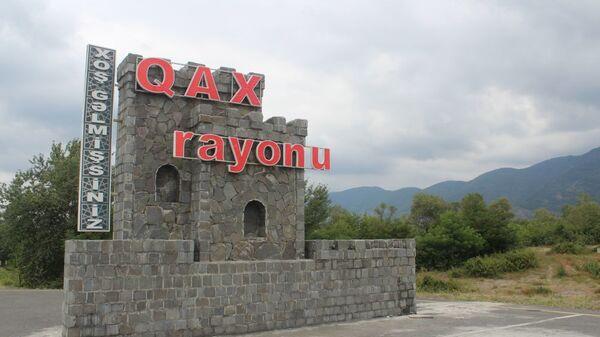 Qax rayonunun girişi, arxiv şəkli - Sputnik Azərbaycan