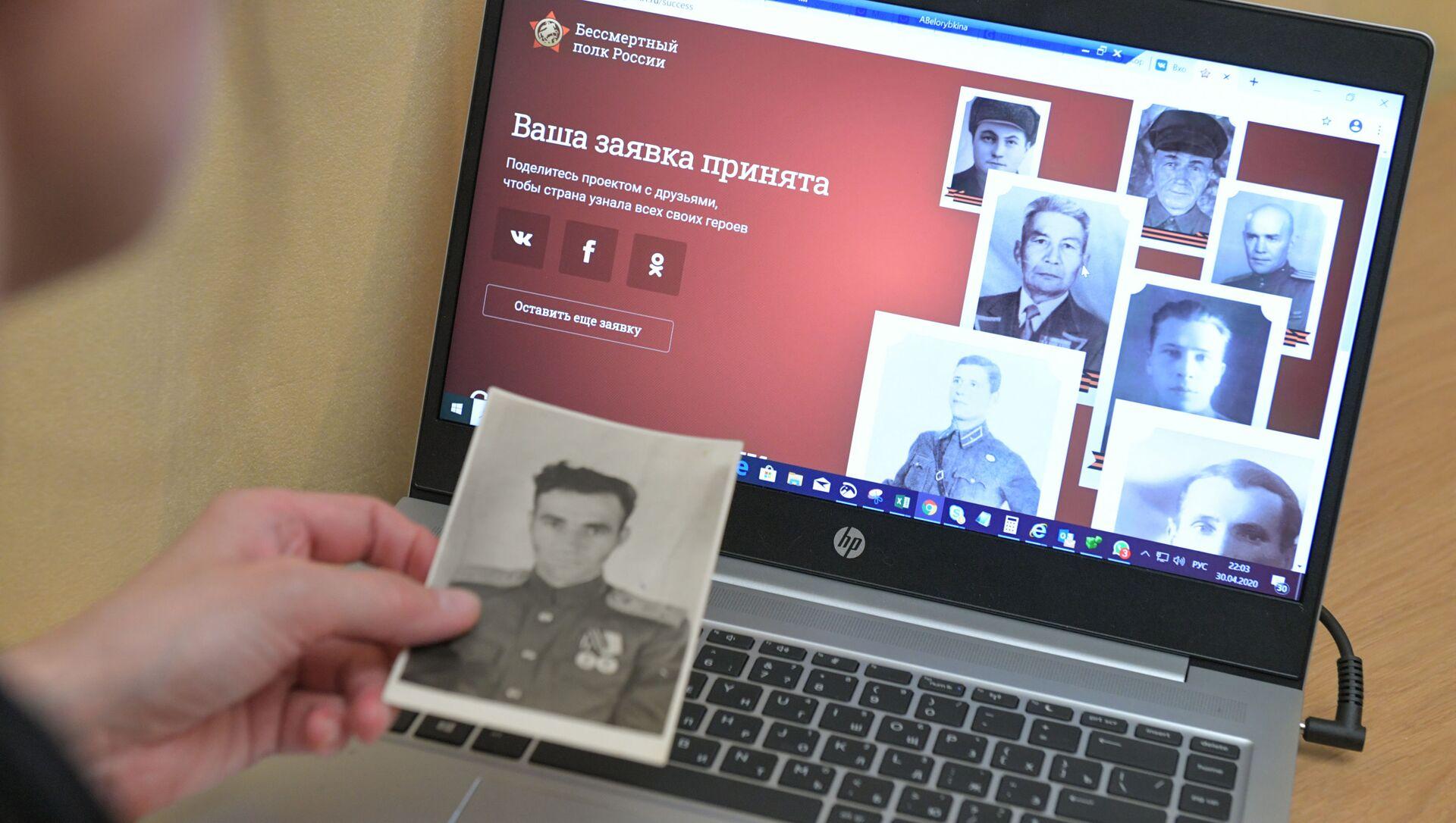 Жительница Москвы заполняет заявку для участия в акции Бессмертный полк онлайн  - Sputnik Азербайджан, 1920, 09.05.2021