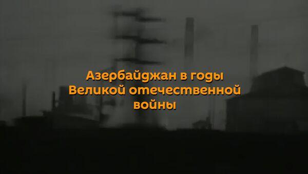 Джабиш муаллим: Азербайджан в годы Великой отечественной войны - Sputnik Азербайджан