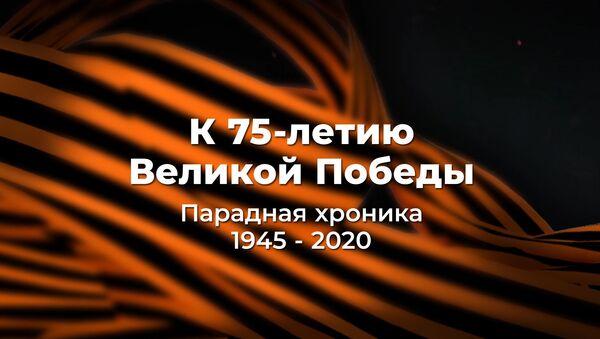 Парадная хроника к 75-летию победы в Великой Отечественной войне  - Sputnik Азербайджан