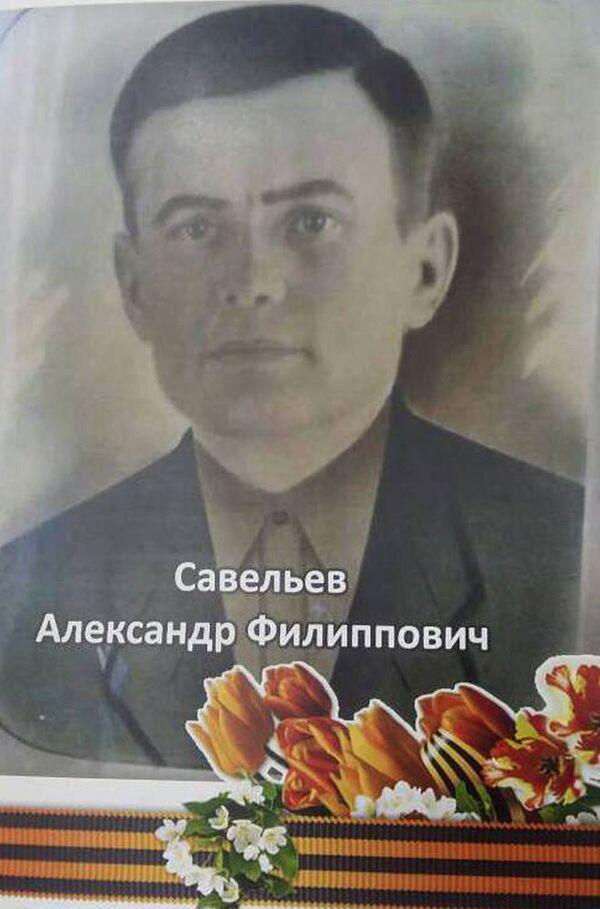 Савельев Александр Филиппович - Sputnik Азербайджан