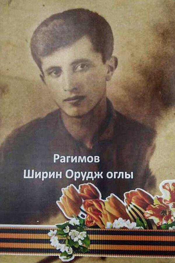 Рагимов Ширин Орудж оглу - Sputnik Азербайджан