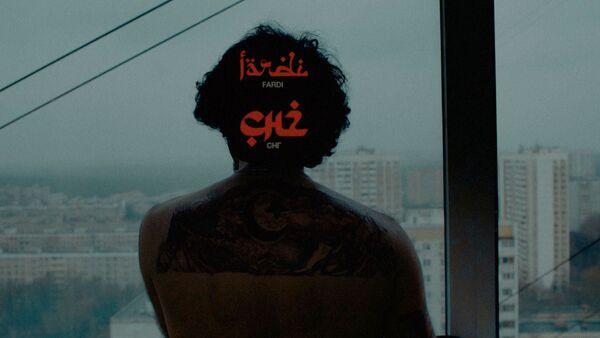 Fardi выпустил новый сингл - Sputnik Азербайджан
