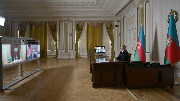Azərbaycan, Əfqanıstan və Türkmənistan prezidentlərinin videokonfrans vasitəsilə görüşü keçirilib - Sputnik Азербайджан